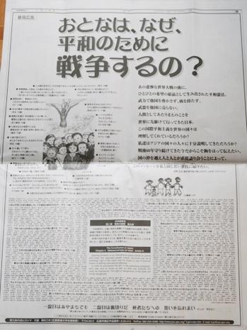 8/6 ヒロシマ意見広告