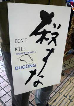 2008年4月12日・雲さんジュゴンのプラカード