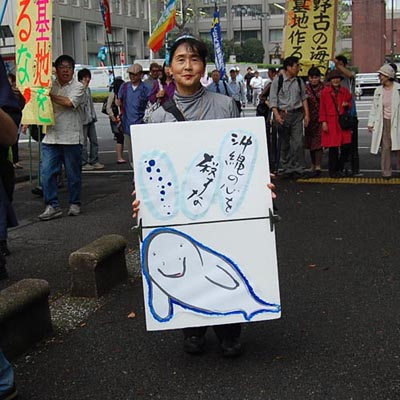 沖縄の心を殺すな!