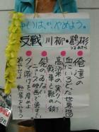 川柳で反戦意思表示