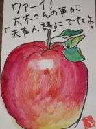 力強い林檎