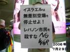 2006年7月29日、雲さんの訴え!!