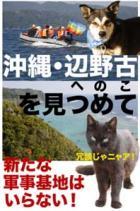二代目!「沖縄・辺野古を見つめて」