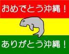 おめでとう沖縄!