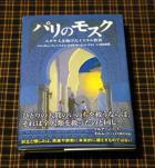いま、多くの人に「パリのモスク」を読んでほしい。