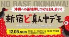 新宿ど真ん中デモ・2010/12/5(日)