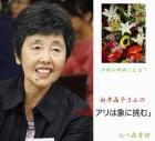 由井晶子さんの『沖縄 アリは象に挑む』