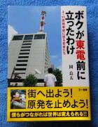 園良太さんの著書『ボクが東電前に立ったわけ』