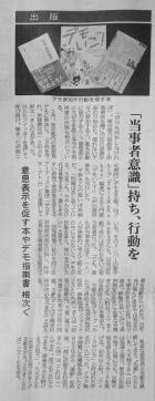 山口新聞の読書欄に掲載された記事!